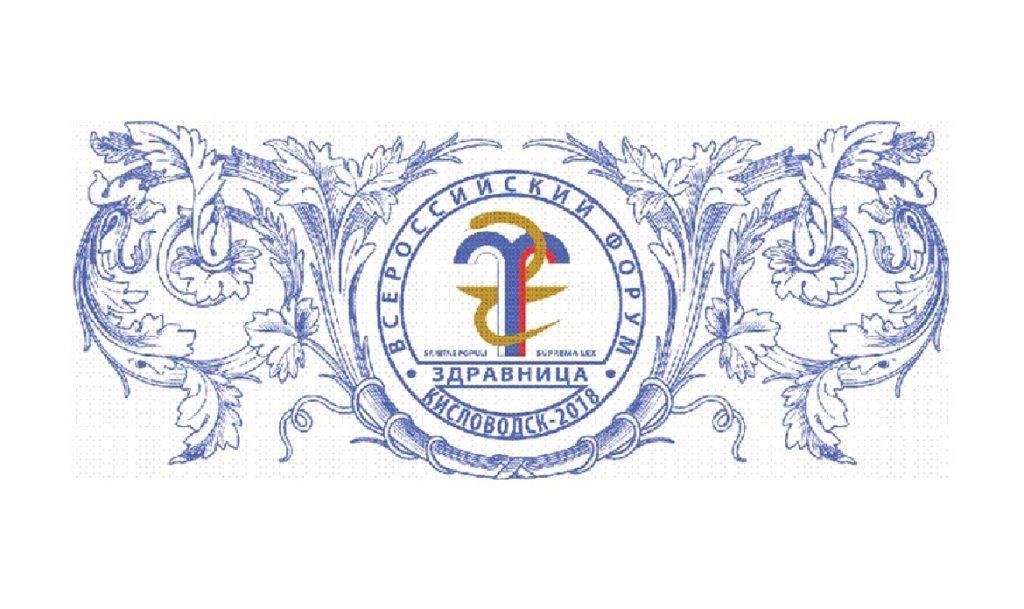 Здравницы ставропольского края доклад 3555