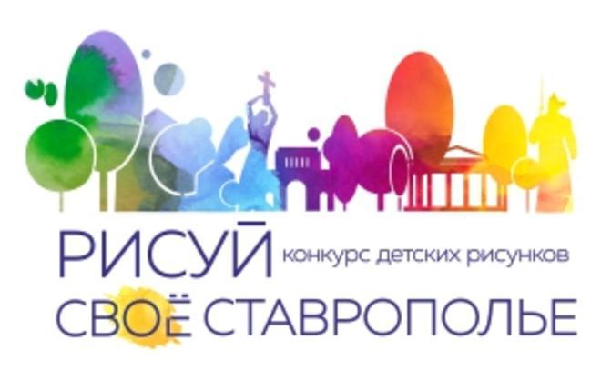 Рисуй Ставрополье
