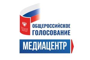 Медиацентр Общероссийского голосования на Своём