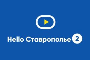 #helloставрополье-2