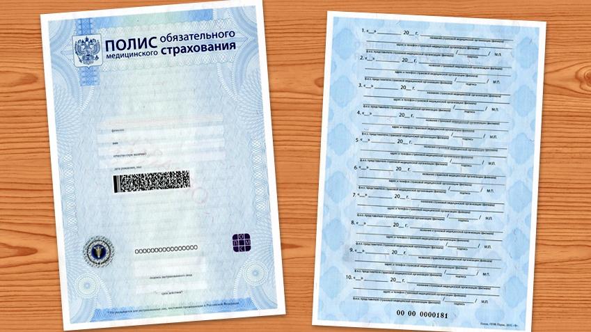 более Получить страховой полис в москве без регистрации самый