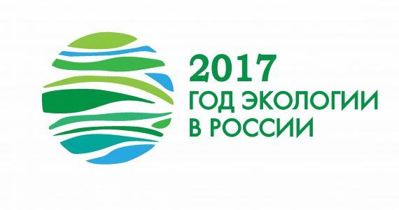Сбор «зелёных». В Ставрополе и Пятигорске пройдут экологические фестивали