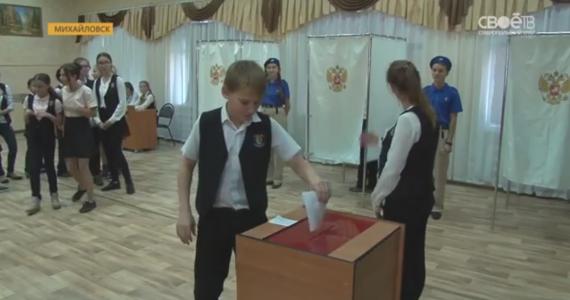 В Ставропольских школах прошли президентские выборы