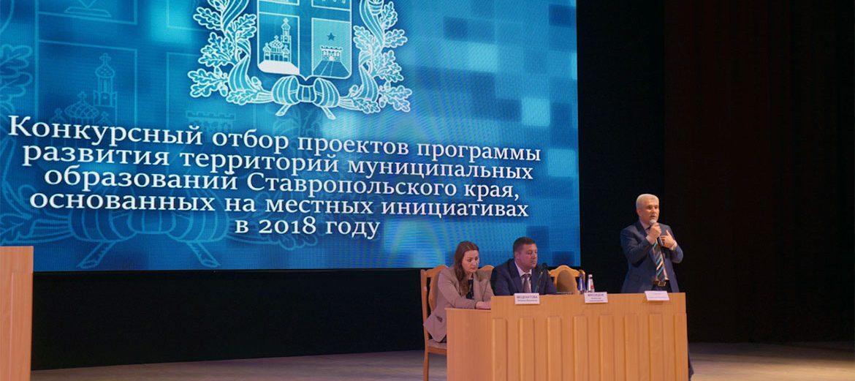 Жители Ставрополя выбрали 5 приоритетных проектов благоустройства и развития города