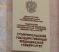 Будущих звёзд ставропольской медицины посвятили в студенты