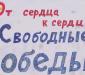 Свободные обеды. Семья из Ставрополя бесплатно кормит нуждающихся