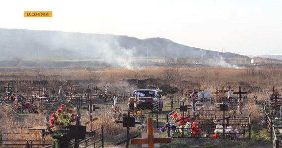 В Ессентуках чуть не сгорело кладбище Франчиха