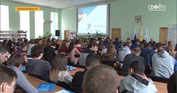 В Невинномысске открылась бизнес-конференция для молодых предпринимателей и студентов