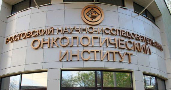 Ростовский онкологический институт открыл в Железноводске консультативный центр