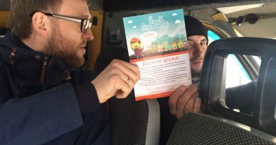В Ессентуках водитель маршрутки раздаёт флаеры для участия в проекте «Городская среда»