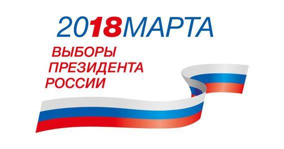 В Ставропольском крае открываются избирательные штабы кандидатов на пост президента России