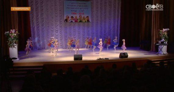 В Ставрополе отметили тридцатилетие регионального отделения Российского детского фонда