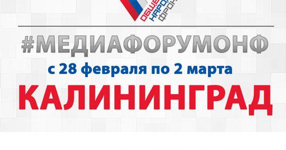Ставропольские журналисты обсудят будущее России на медиафоруме ОНФ в Калининграде