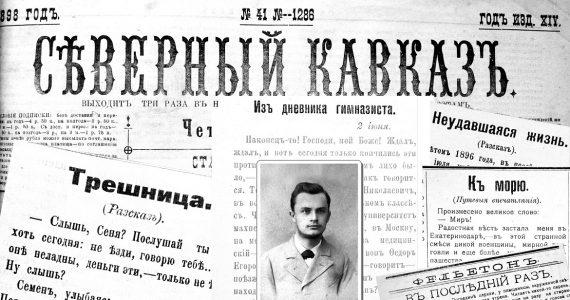 В Ставрополе пройдут юбилейные XV Сургучёвские губернские чтения