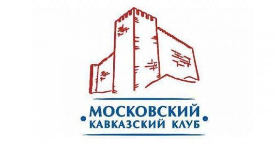 В Ставропольском крае откроется филиал Московского кавказского клуба