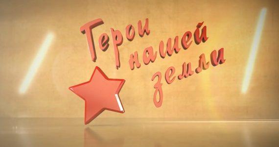 Герои нашей земли. Фильм о защитниках Отечества из Ставропольского края