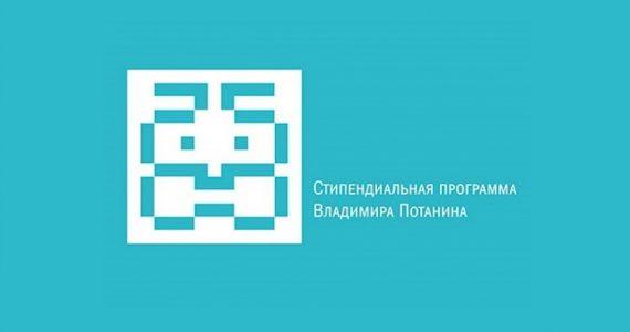 Трое ставропольских студентов получат стипендию Потанина