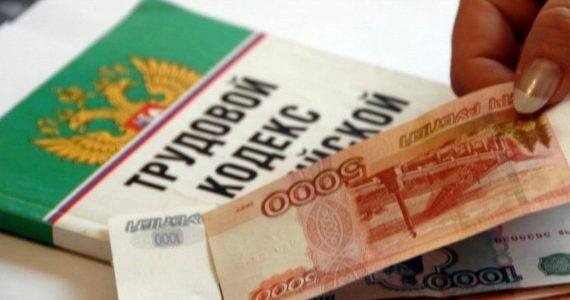 Ставропольские прокуроры «убедили» крупную компанию выплатить 765 тысяч рублей долгов по зарплате
