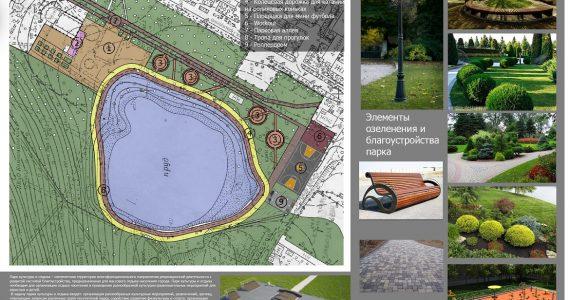 Жители Железноводска проголосовали за благоустройство городского парка