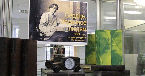 В Лермонтовке открылась выставка к 150-летию Максима Горького