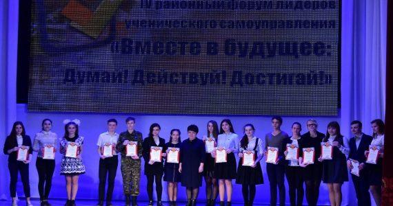 Школьных лидеров наградили на районном форуме ученического самоуправления в Будённовске