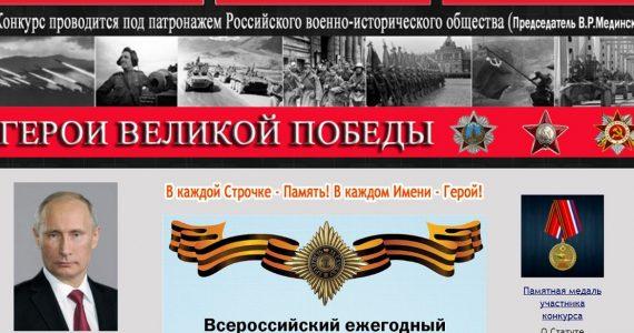 Ставропольцы участвуют во всероссийском литературном конкурсе «Герои Великой Победы»