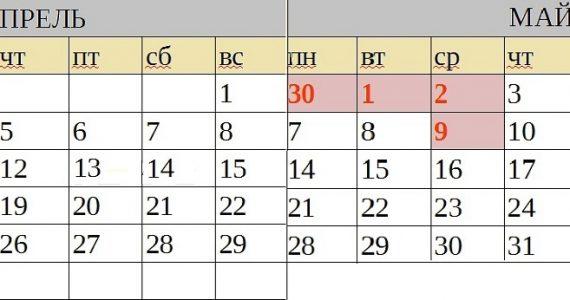 Ставропольцев ждут четыре выходных подряд