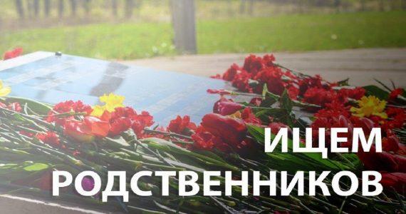 Родственников двух погибших девушек-красноармейцев ищут в Ставропольском крае