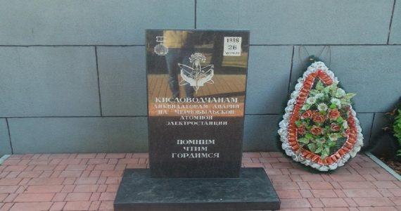 Кисловодские ликвидаторы Чернобыльской АЭС почтут память погибших товарищей
