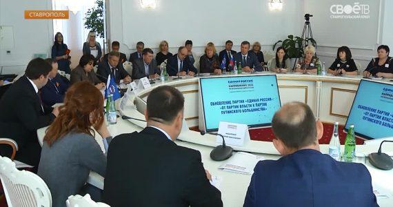 Дискуссия для эффективной работы. В Ставрополе завершился первый в регионе форум «Единая Россия. Направление 2026».