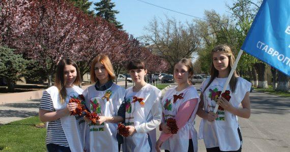 Акция «Георгиевская ленточка» стартовала в Ставропольском крае