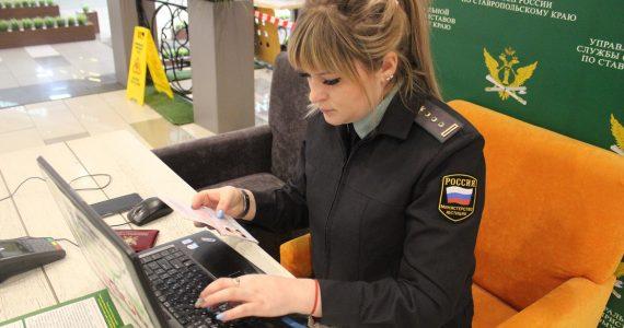 В ТЦ «Космос» ставропольцы могут узнать о долгах