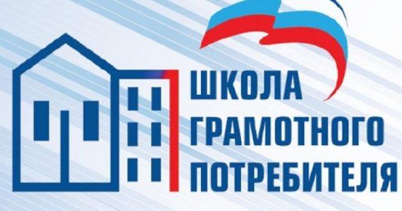 О прямых расчётах с ресурсниками ставропольцам расскажут в «Школах грамотного потребителя»