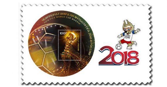 Марки и конверты с символикой ЧМ-2018 появились в почтовых отделениях Ставропольского края