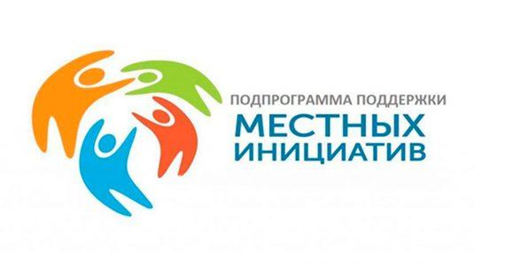 В Железноводске выбирают объект, который преобразят в рамках программы «Местные инициативы»