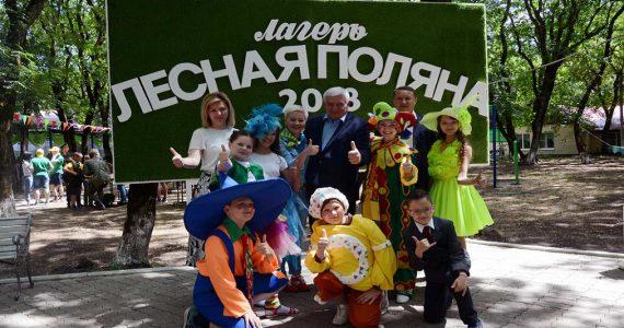 Мэр Ставрополя открыл летний сезон в лагере «Лесная поляна»