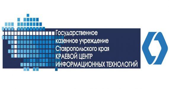 Центр информтехнологий поможет сэкономить 56 млн рублей бюджета Ставропольского края