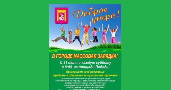 Каждую субботу в Георгиевске будет проходить массовая зарядка