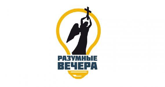 «Разумные вечера» на Александровской площади в Ставрополе ждут участников