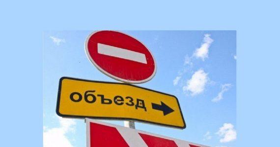 В Ставрополе частично перекроют улицу Кавалерийскую