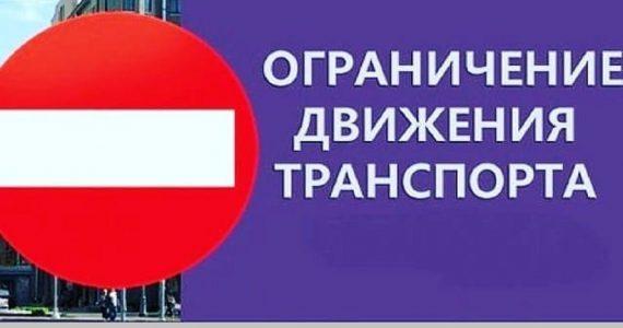 В Ессентуках с 20 по 22 июля ограничат движение транспорта