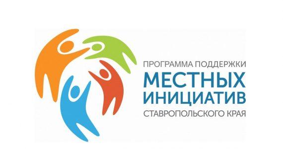 В Невинномысске по программе местных инициатив преобразятся 3 территории