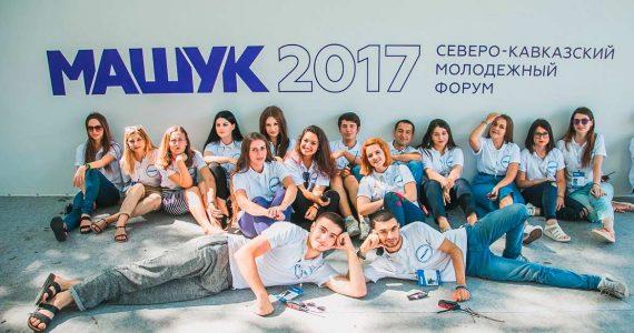 Молодёжный форум «Машук» пройдёт в Пятигорске в августе