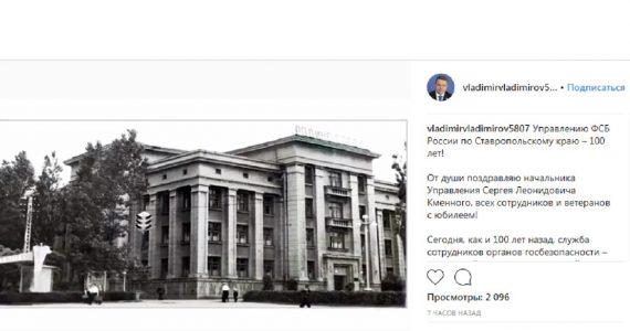 Владимир Владимиров поздравил ставропольское управления ФСБ с юбилеем