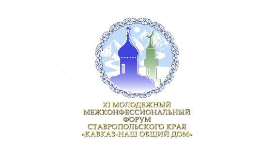 В Кисловодске пройдёт молодёжный межконфессиональный форум «Кавказ – наш общий дом»