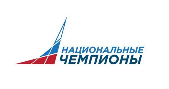 Ставропольские компании могут стать участниками проекта «Национальные чемпионы»