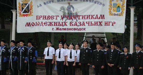 В Железноводске пройдут XXI Молодёжные казачьи игры