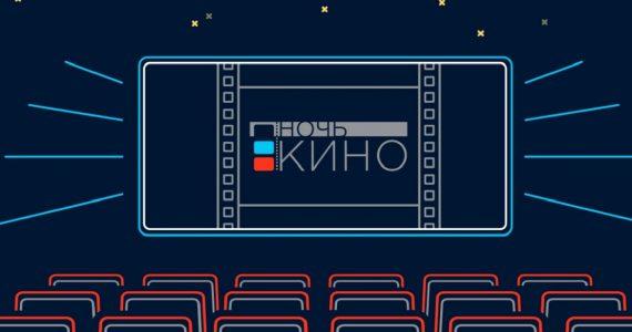 В Михайловске пройдёт «Ночь кино»