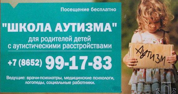 Школа аутизма для родителей открывается в Ставропольской психбольнице