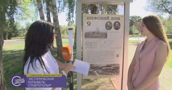По Крепостной горе Ставрополя проложили исторический маршрут